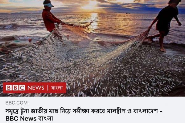 bbc-Yousuf Tushar